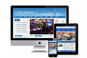 织梦电子商务协会部门单位类织梦模板(带手机端)