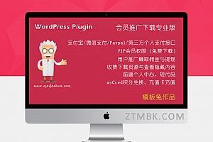 ErphpdownV11.11 WordPress会员中心VIP收费下载插件[同步更新]