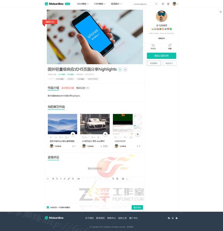 模板盒子Mobanbox网站模板资源站系统源码图库素材交易网站源码DEDEcms织梦模板