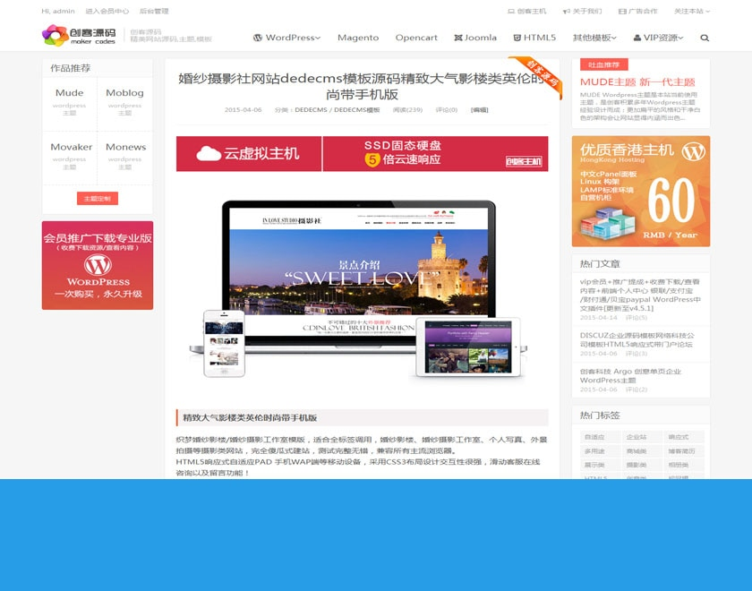 DUX-PRO创客云开发版V2.0去授权无限制版本WordPerss中文主题模板