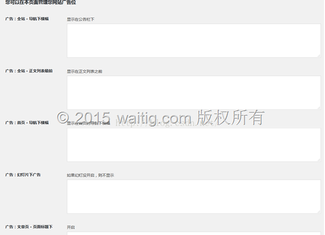 实用的wait主题V3.3去授权无限制版本WordPress主题模板