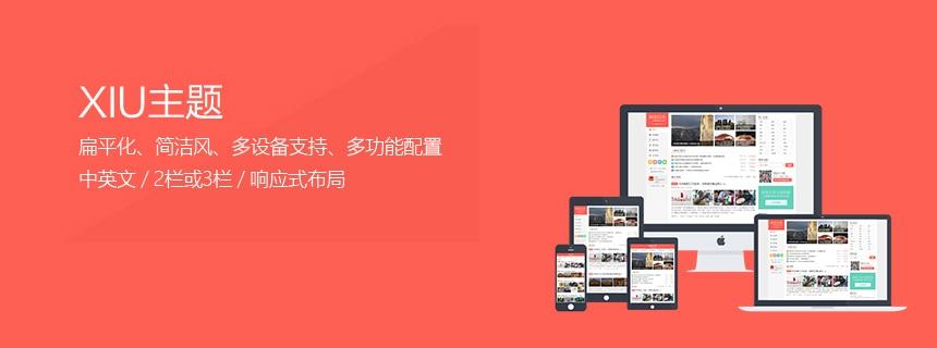 阿里百秀xiu主题去授权无限制版本(更新至V7.1)WordPress主题模板