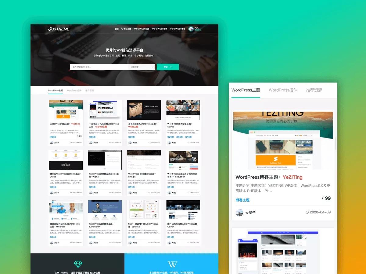 JoyTheme主题 资源付费下载类型WordPress主题模板