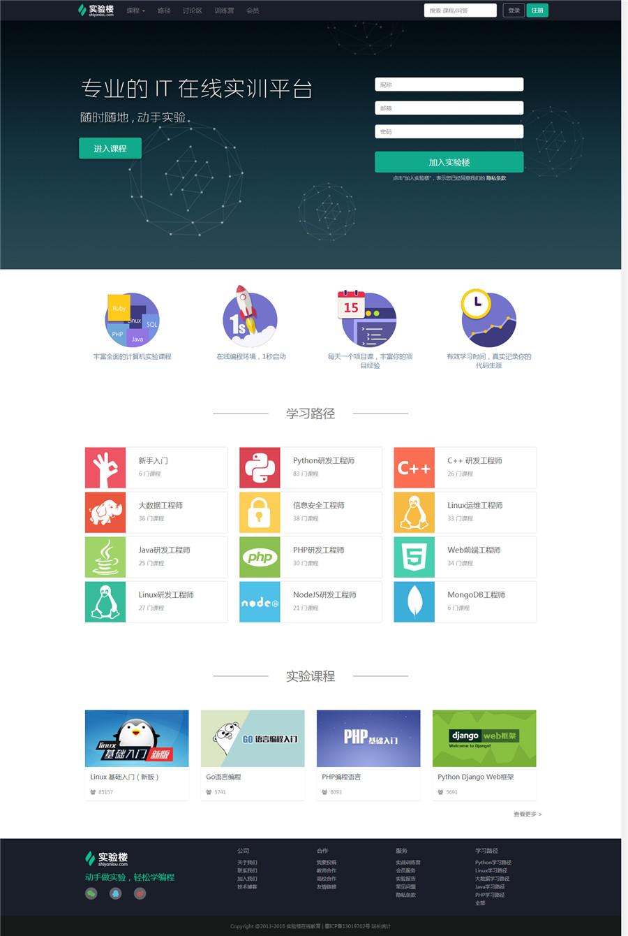 bootstrap响应式IT教育培训企业网站模板