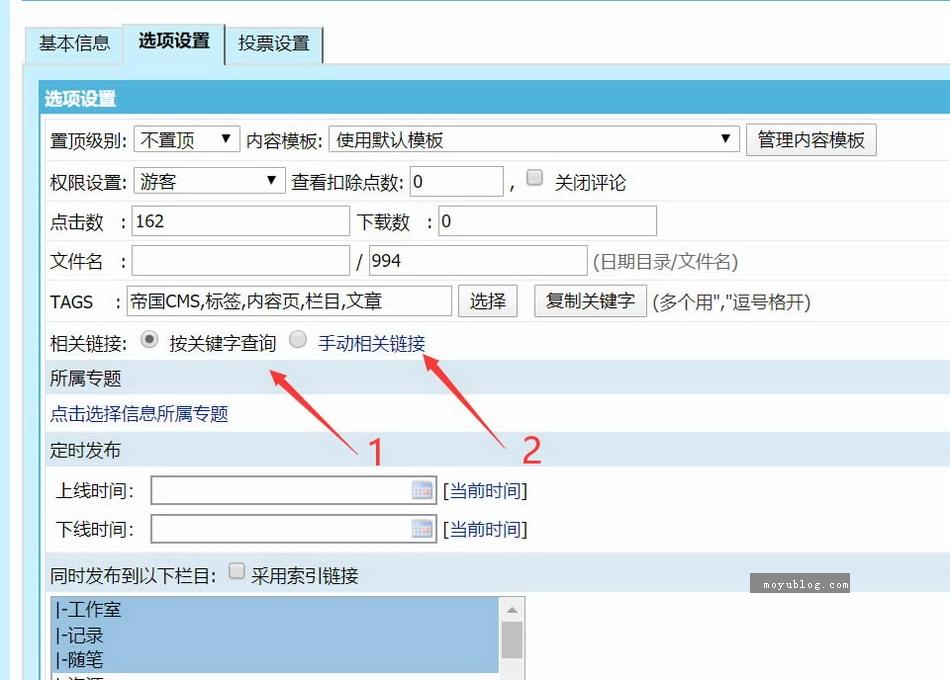 "<a href=https://www.moyublog.com/ target=_blank class=infotextkey>帝国CMS模板</a>制作中""手动相关链接""功能的调用方法和设置方法"