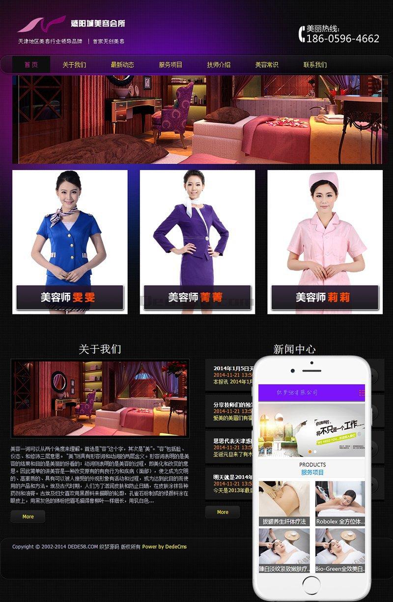 织梦美容美发类企业网站织梦模板(带手机端)