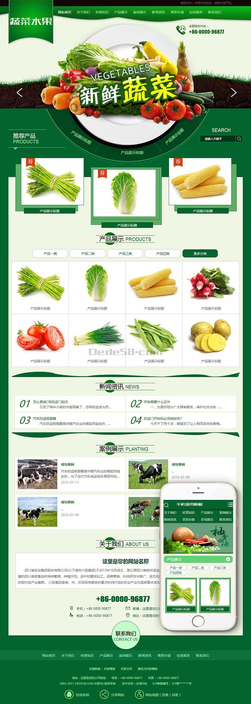 织梦绿色农业水果白菜蔬菜类织梦模板(带手机端)
