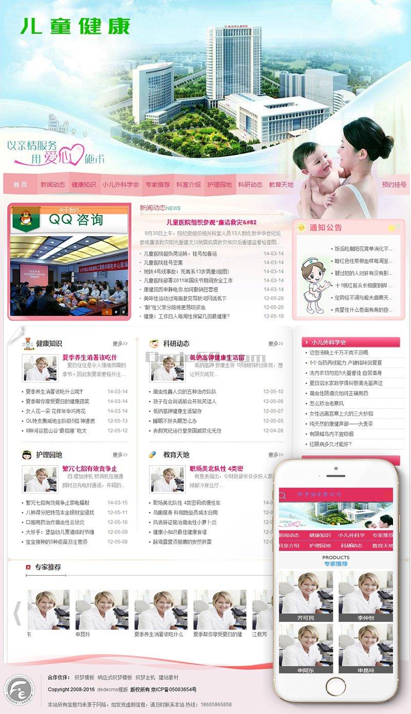织梦粉色妇女儿童医院健康类网站织梦模板(带手机端)