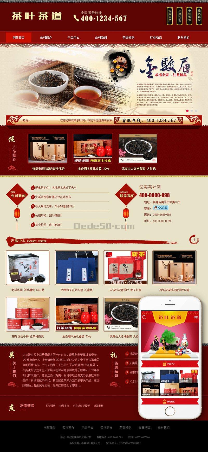 织梦茶叶茶道食品类网站织梦模板(带手机端)