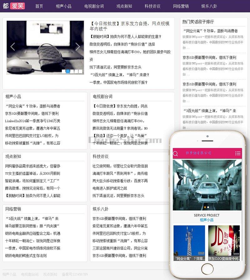 织梦相声小品资讯文章博客dedecms模板(带手机端)