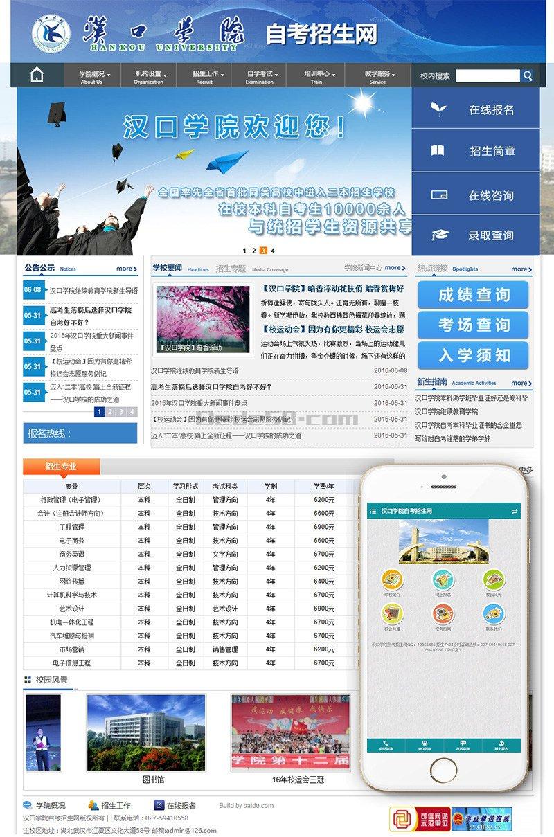 织梦学校学院自主招生教育报考类网站织梦模板(带手机端)