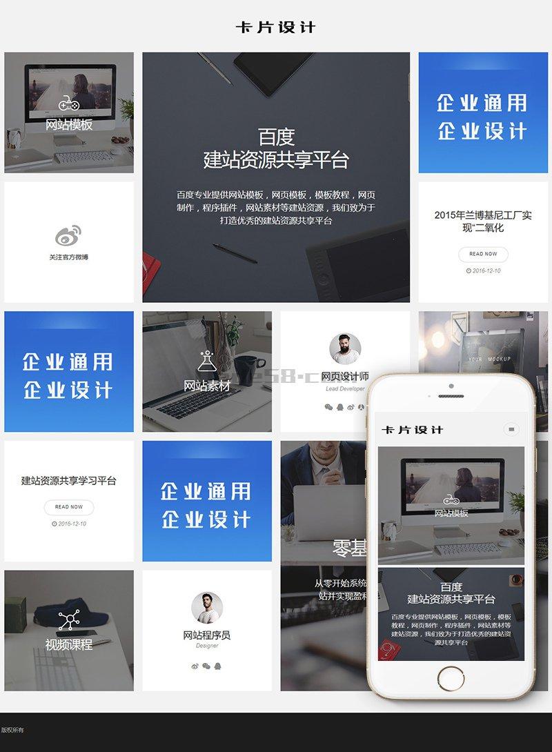 织梦响应式卡片式设计动态加载织梦模板(自适应手机端)