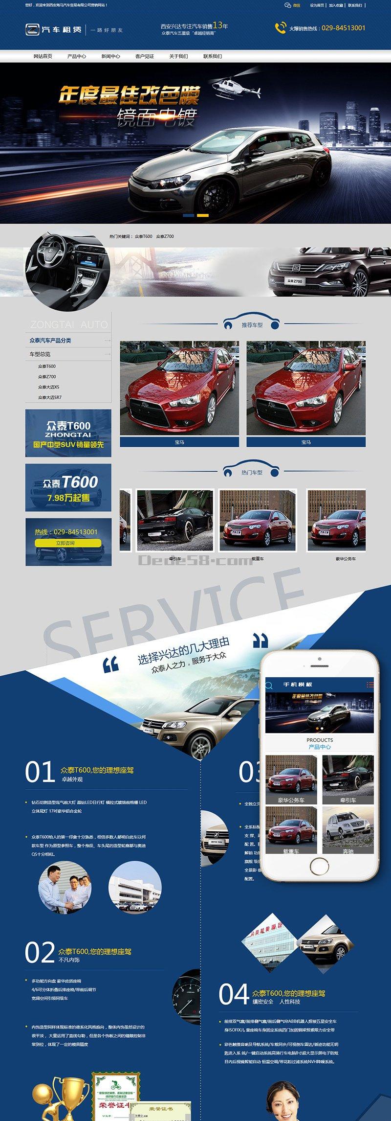 织梦营销型汽车租赁类网站织梦模板(带手机端)