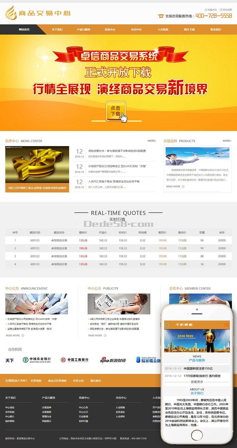 织梦金融商品交易中心类网站织梦模板(带手机端)