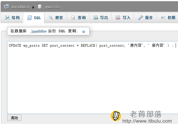 直接在PHPMYADMIN命令SQL解决