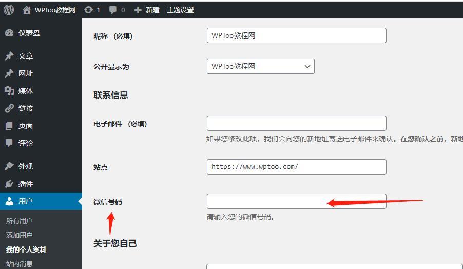 WordPress教程之添加用户自定义字段(user_meta)到用户资料