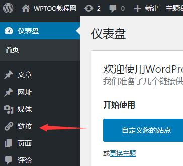WordPress如何在后台显示自带友情链接?