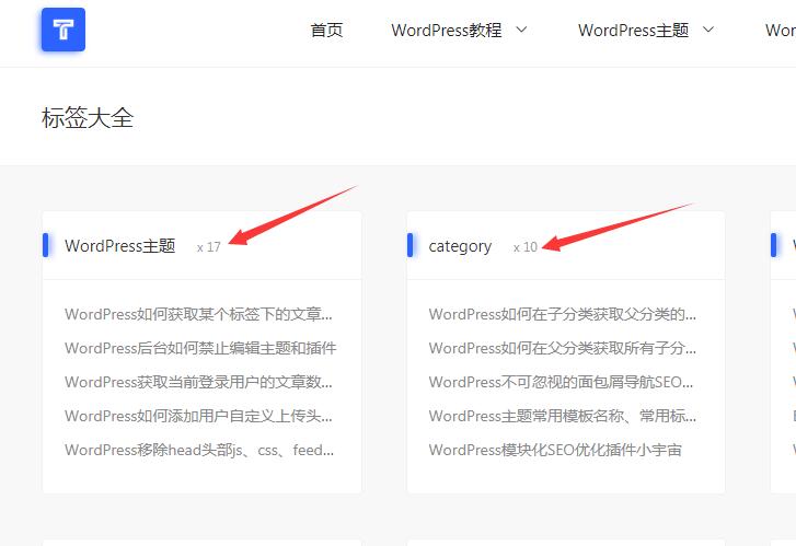 WordPress如何获取某个标签下的文章总数
