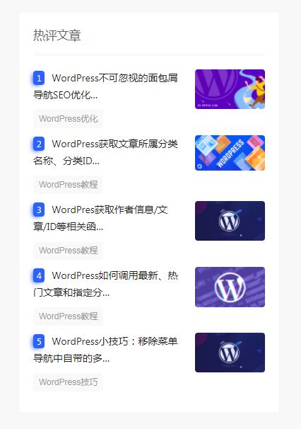 WordPress如何调用最新评论的文章列表