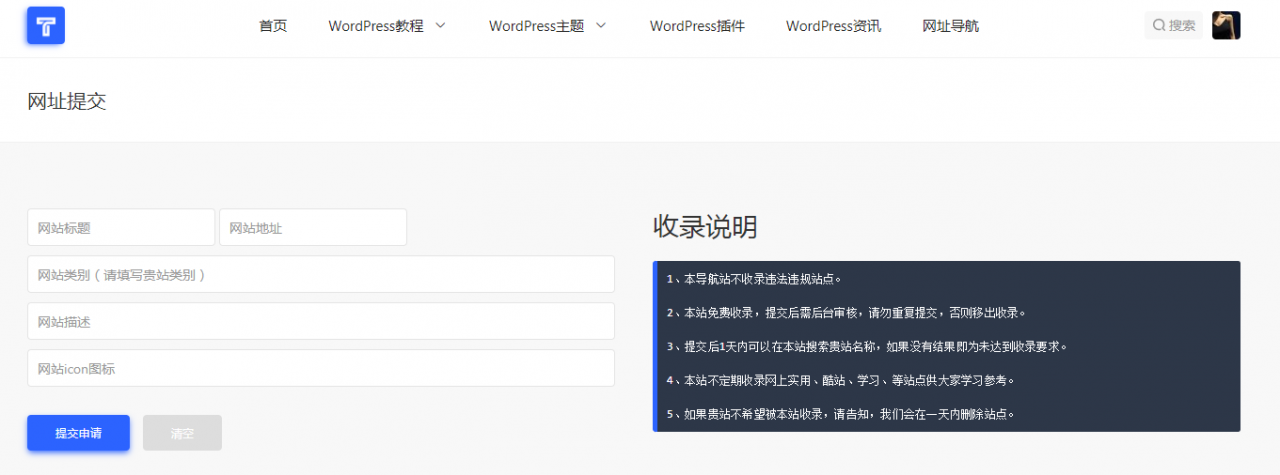 WordPress如何添加文章投稿功能