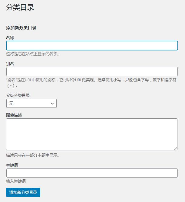 WordPress给分类目录添加自定义字段教程